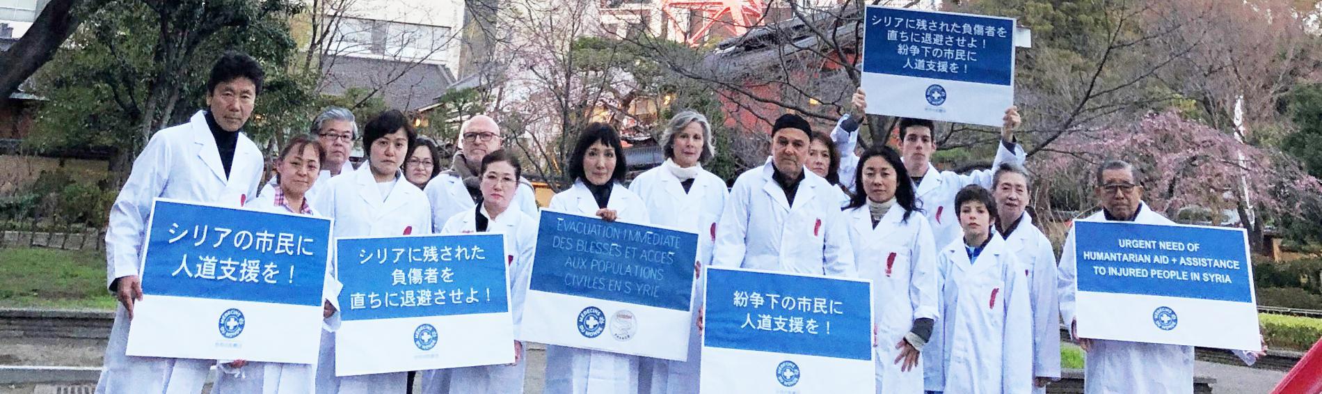 Ärzte der Welt Japan protestiert vor dem Tokyo Tower. Foto: Ärzte der Welt